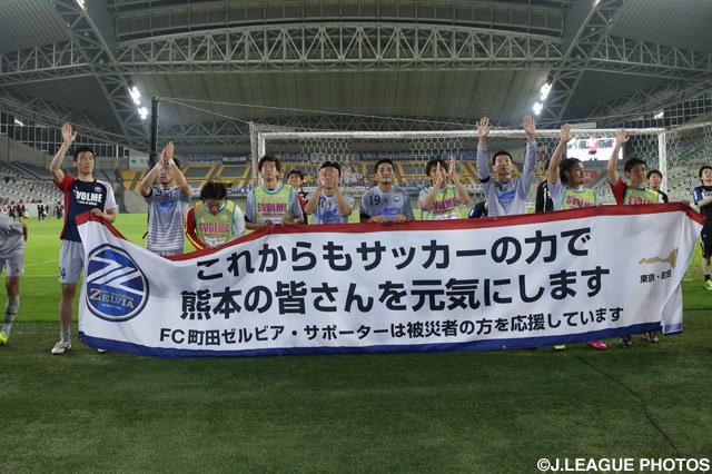 熊本へのメッセージを記したバナーを持って挨拶した町田の選手たち(2016年5月28日)
