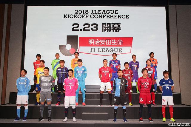 明治安田生命J1リーグに臨む18クラブの選手たち