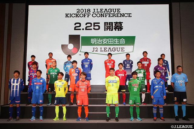 明治安田生命J2リーグに臨む22クラブの選手たち