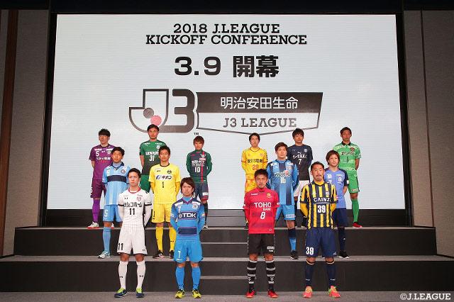 明治安田生命J3リーグに臨む14クラブの選手たち