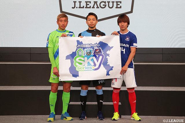 湘南、川崎F、横浜FMによる「神奈川ダービー」が開催