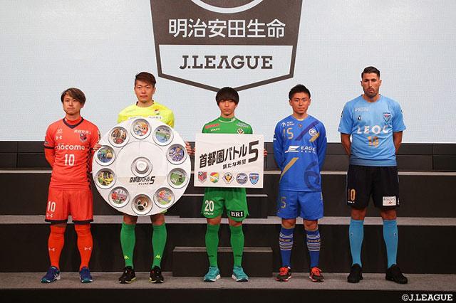 大宮、千葉、東京V、町田、横浜FCの5クラブで覇権争う「首都圏バトル5 -新たな希望-」が開催