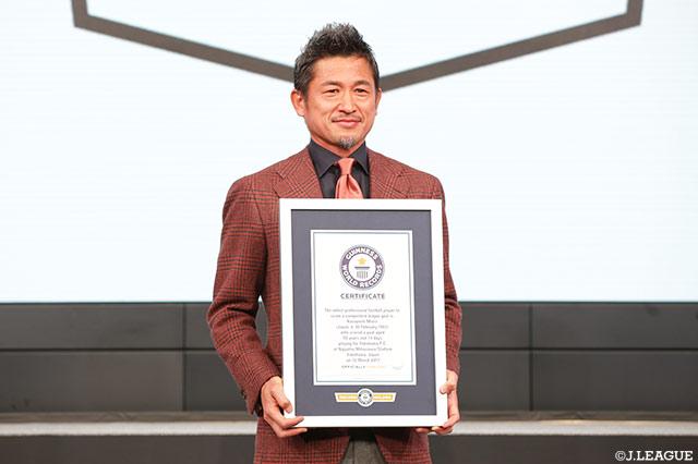 「リーグ戦でゴールを決めた最年長のプロサッカー選手」としてギネス記録に認定された三浦 知良(横浜FC)