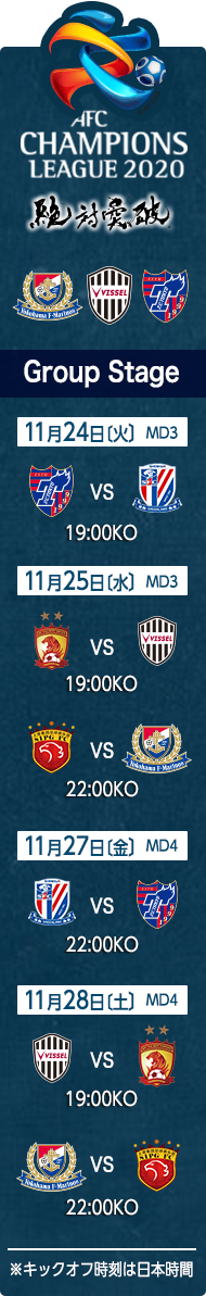 AFC CHAMPIONS LEAGUE (ACL)2020グループリーグ日程