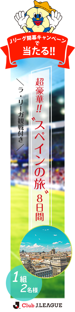 この日が初采配となった大槻 毅育成ダイレクター(浦和)【ルヴァンカップGS 第3節 広島vs浦和】