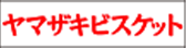 ヤマザキビスケット株式会社