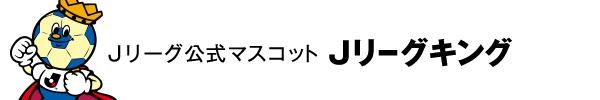 Jリーグ公式マスコットJリーグキング