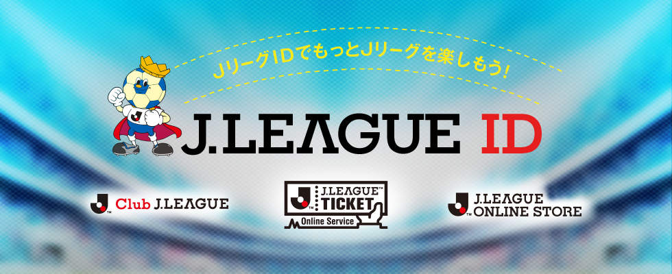 J.LEAGUE ID とは?