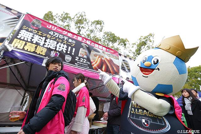 4万5千名様に「シャウエッセン入りスープ」を無料提供!!【明治安田J1 第1節 C大阪vs神戸】