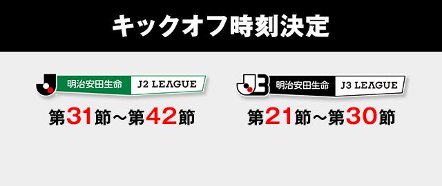 明治安田生命J2リーグ 第31節〜...