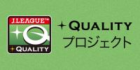 +Qualityプロジェクト