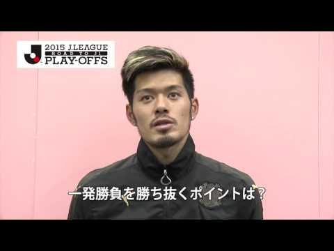 山口 蛍、玉田 圭司(C大阪)の意気込みコメント