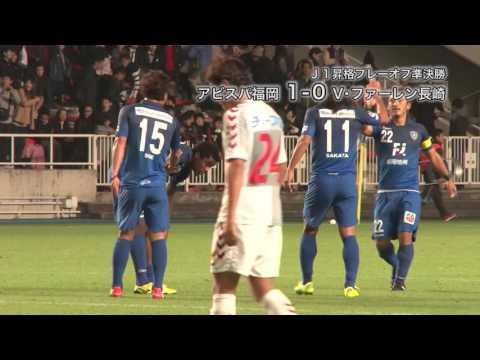 【J1昇格プレーオフ 準決勝】ホームで長崎を撃破した福岡が決勝へ!