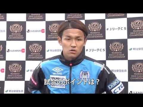 【明治安田CS 決勝 第1戦】G大阪、広島 前日インタビュー