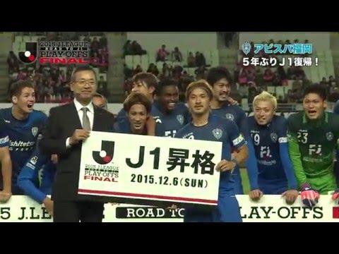 プレーオフを制し、J1に昇格した福岡。歓喜の一日をプレイバック!!【2015年 決勝】