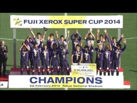 FUJI XEROX SUPER CUP 2014 動画