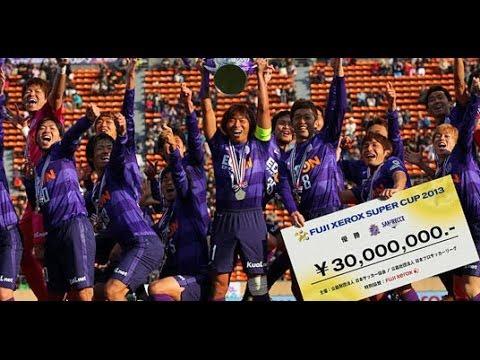 FUJI XEROX SUPER CUP 2013 動画