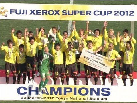 FUJI XEROX SUPER CUP 2012 動画
