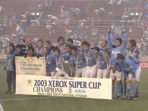 XEROX SUPER CUP 2003 動画