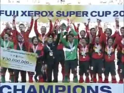 FUJI XEROX SUPER CUP 2011 動画