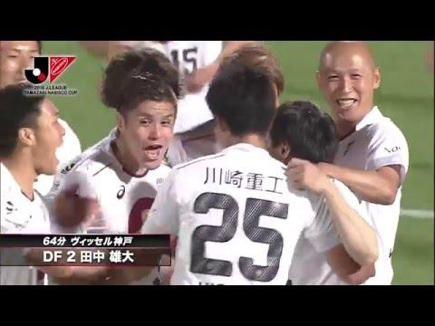 甲府vs神戸【GS 第5節】