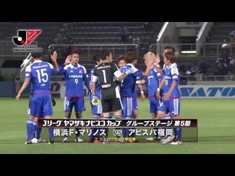 横浜FMvs福岡【GS 第5節】