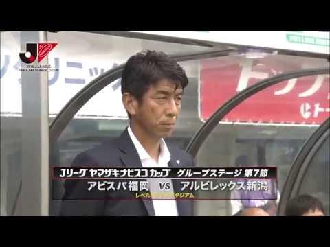 福岡vs新潟【GS 第7節】