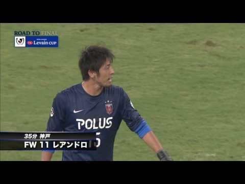 神戸vs浦和【準々決勝 第1戦】