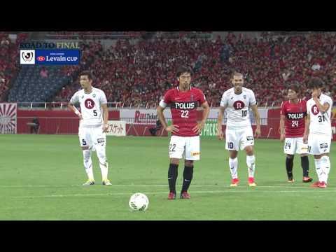 浦和vs神戸【準々決勝 第2戦】