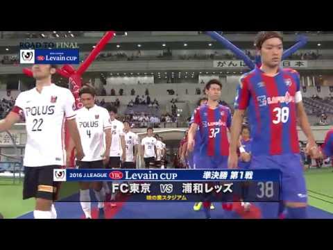 FC東京vs浦和【準決勝 第1戦】