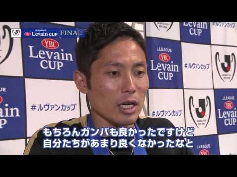 森脇 良太(浦和)試合後インタビュー【決勝】