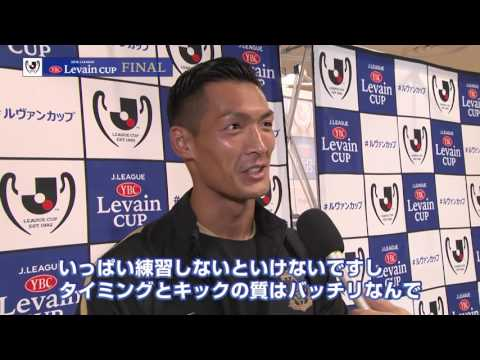 槙野 智章(浦和)試合後インタビュー【決勝】