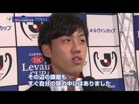遠藤 航(浦和)試合後インタビュー【決勝】