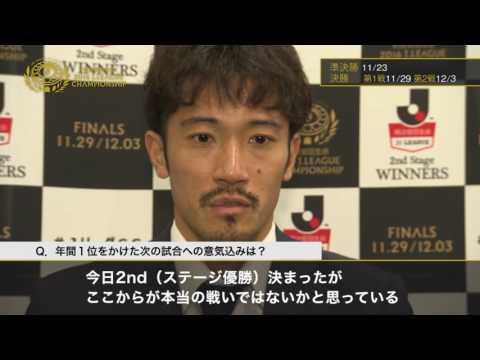 阿部 勇樹(浦和)2ndステージ優勝インタビュー