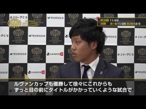 遠藤 航(浦和)2ndステージ優勝インタビュー