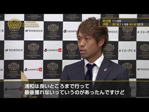 駒井 善成(浦和)2ndステージ優勝インタビュー