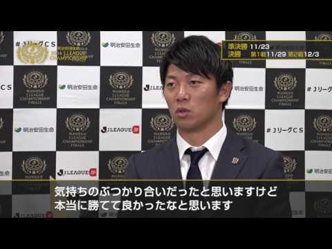 武藤 雄樹(浦和)2ndステージ優勝インタビュー