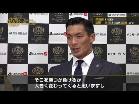 槙野 智章(浦和)2ndステージ優勝インタビュー