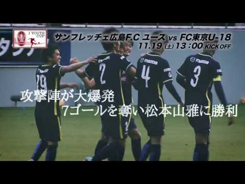 強力な攻撃陣を擁する広島と夏の王者FC東京との決戦【プレビュー:決勝】