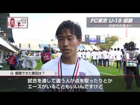 荒川 滉貴(FC東京)【試合後インタビュー:決勝】
