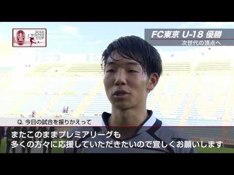蓮川 壮大(FC東京)【試合後インタビュー:決勝】