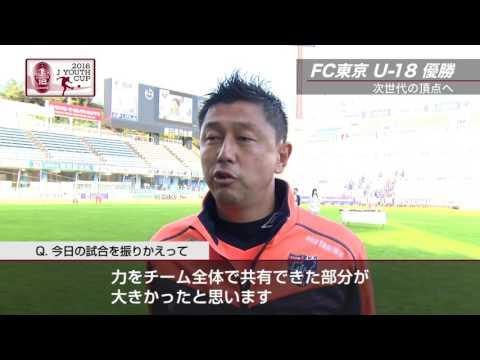 佐藤 一樹監督(FC東京)【試合後インタビュー:決勝】