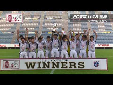 FC東京が7年ぶり3度目の頂点に!激闘の一戦をダイジェストで振り返る【決勝】