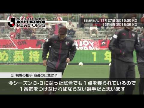 山口 蛍(C大阪)「エスクデロは1番気をつけてなければならない選手」【インタビュー】