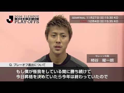 柿谷 曜一朗(C大阪)「そこまで意識せずに楽しめればと思う」【インタビュー】