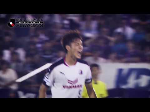杉本 健勇(C大阪)チーム得点王がプレーオフでもゴールを量産する【プレーヤーズファイル】