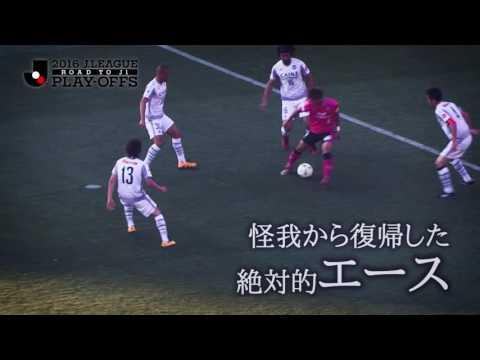 柿谷 曜一朗(C大阪)絶対的エースがチームをJ1昇格へ導く【プレーヤーズファイル】