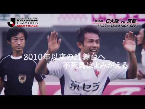 11/27(日)15:30KO 準決勝 C大阪vs京都(@金鳥スタ)プレビュー