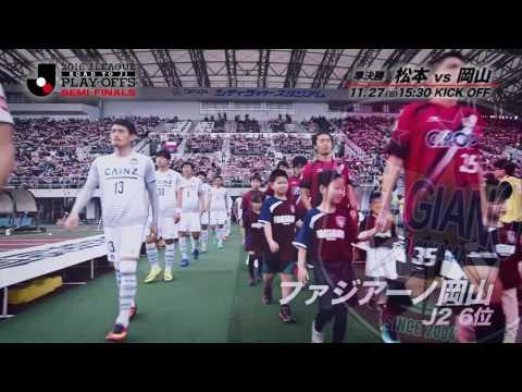 11/27(日)15:30KO 準決勝 松本vs岡山(@松本)プレビュー
