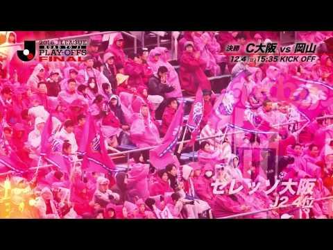 12/4(日)15:35KO 決勝 C大阪vs岡山(@金鳥スタ)プレビュー